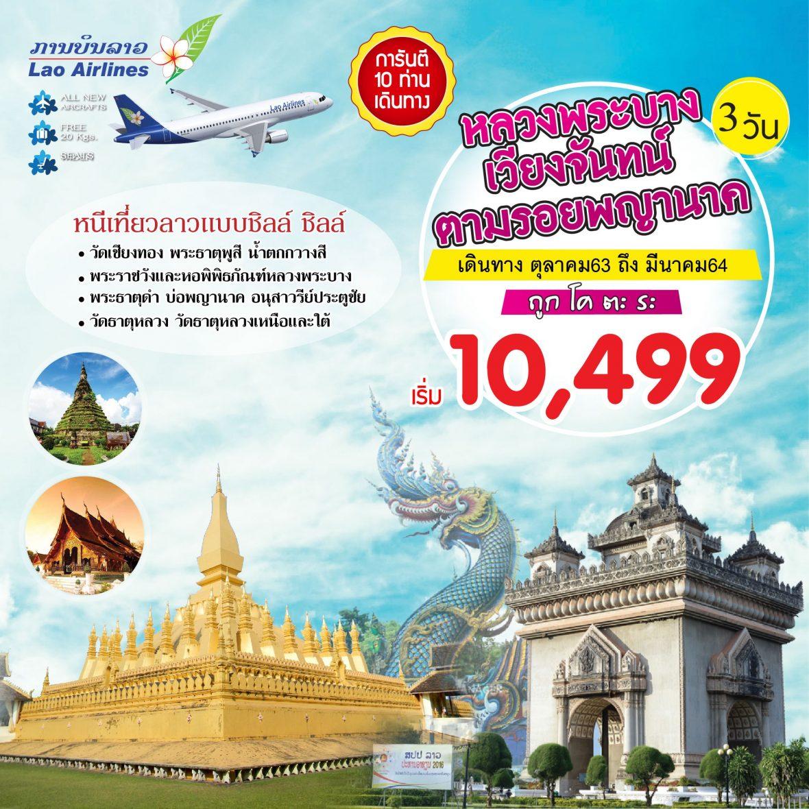 Luang Prabang Vientian Prayanak_3D_Oct20-Mar21_1040