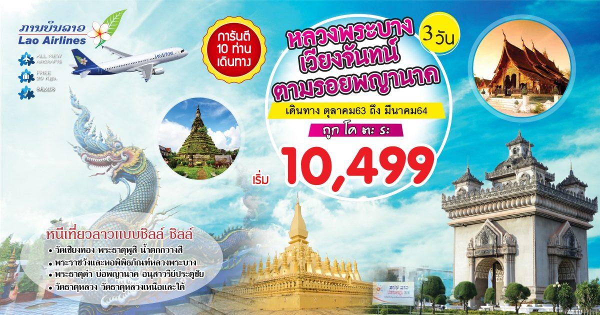 Luang Prabang Vientian Prayanak_3D_Oct20-Mar21_1200