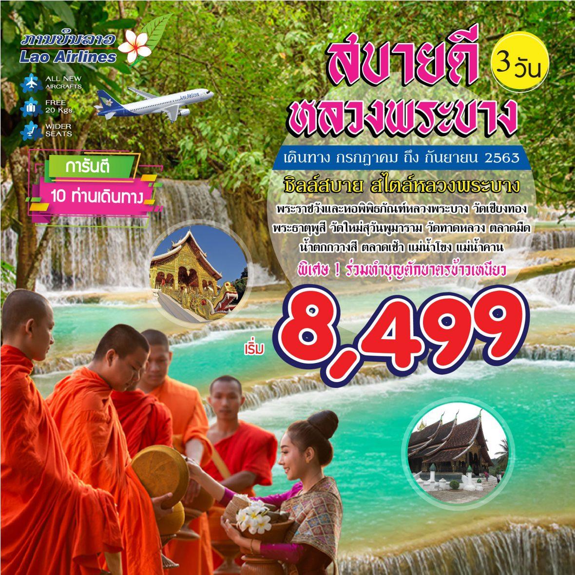 Sabaidee Luang Prabang_3D_Jul-Sep20 1040-01