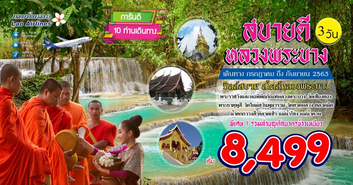 Sabaidee Luang Prabang_3D_Jul-Sep20 1200x630-01