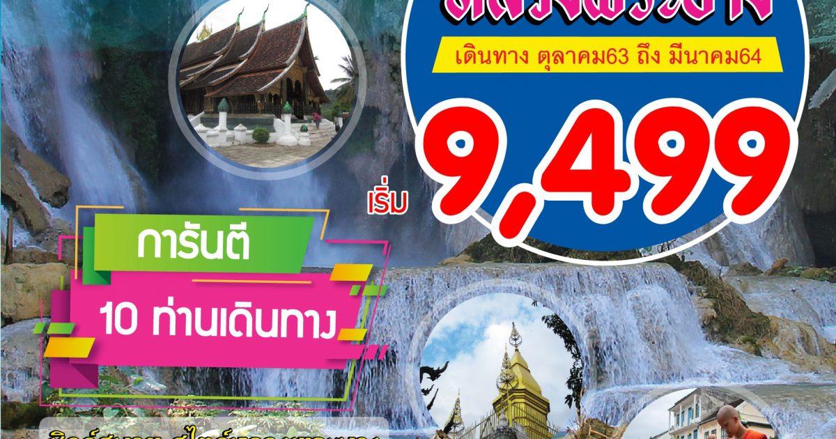 Sabaidee Luang Prabang_3D_Oct20-Mar21_1040