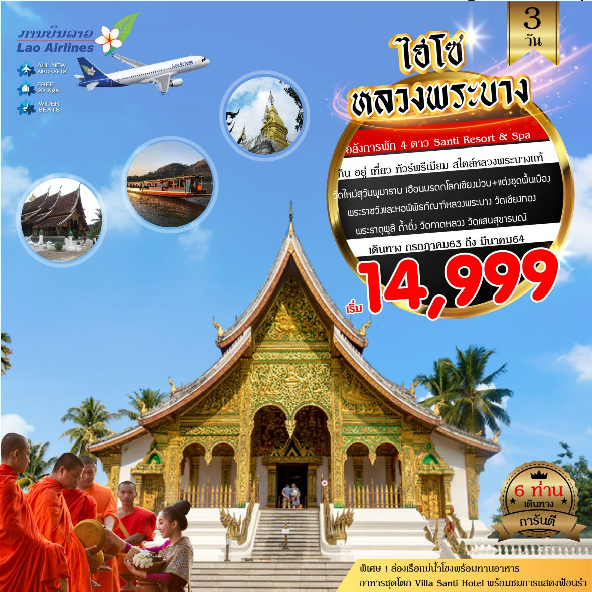 Hiso Luang Prabang_3D_Jul20-Mar21_1040-01