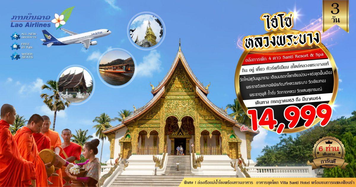 Hiso Luang Prabang_3D_Jul20-Mar21_1200-01