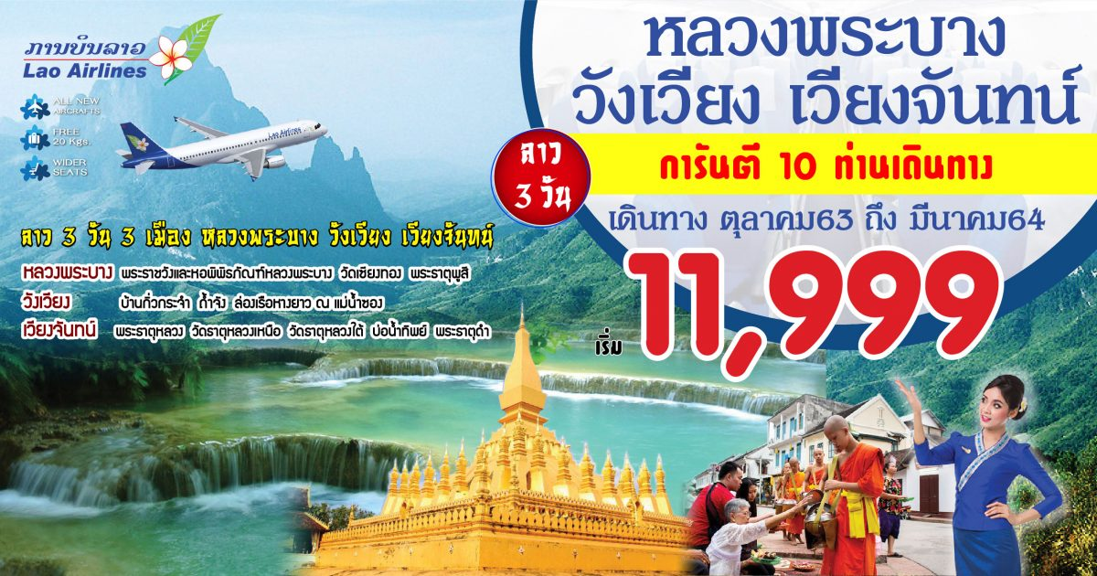Luang Prabang VangVieng Vientiane_3D_Oct20-Mar21__1200-01