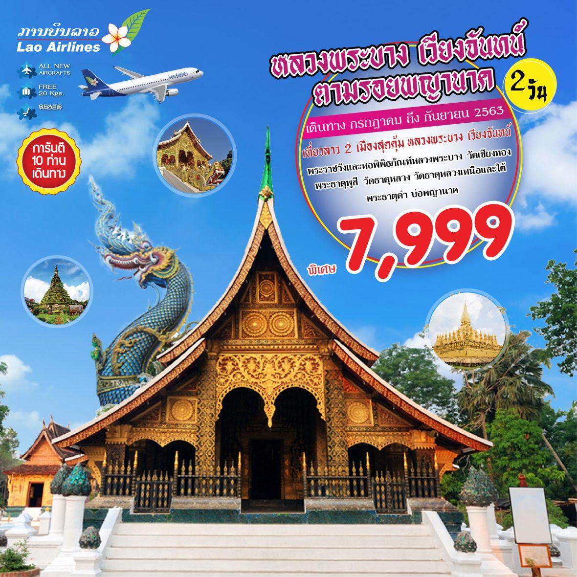 Luang Prabang Vientiane Prayanak_2D_Jul-Sep20_1040-01