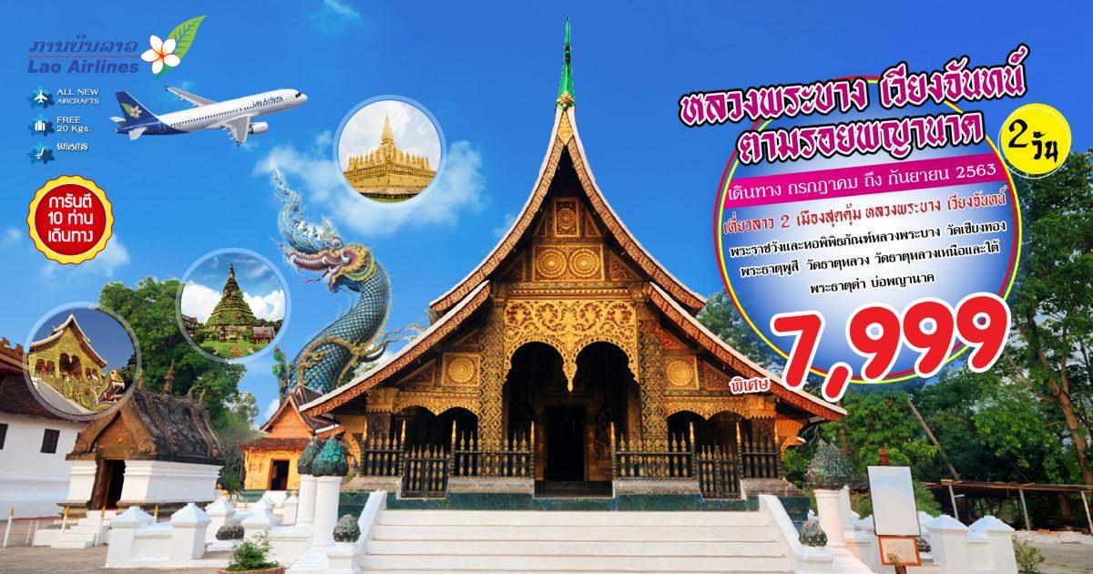 Luang Prabang Vientiane Prayanak_2D_Jul-Sep20_1200-01