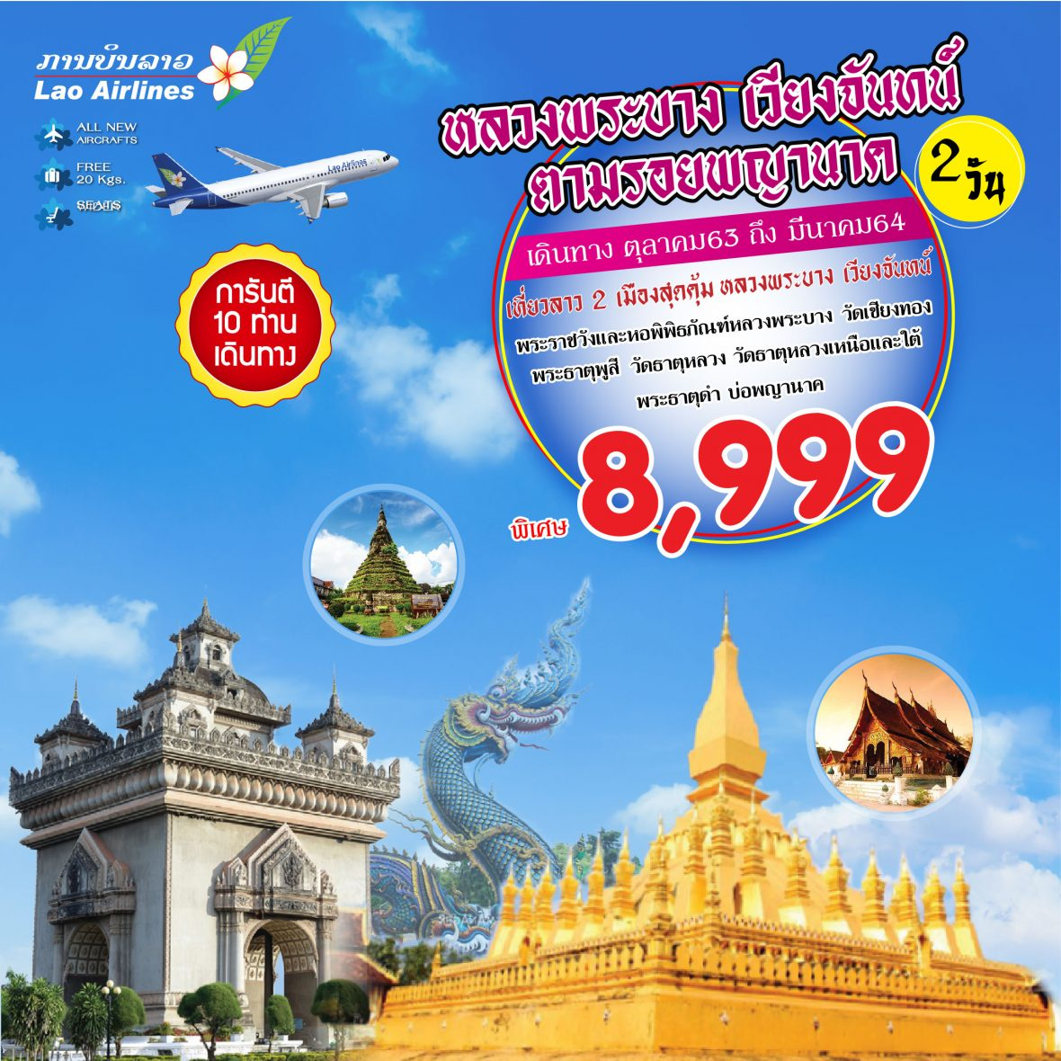 Luang Prabang Vientiane Prayanak_2D_Oct20-Mar21_1040-01