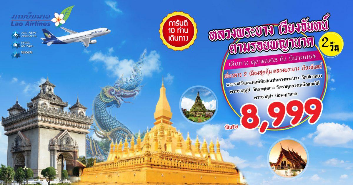 Luang Prabang Vientiane Prayanak_2D_Oct20-Mar21_1200-01