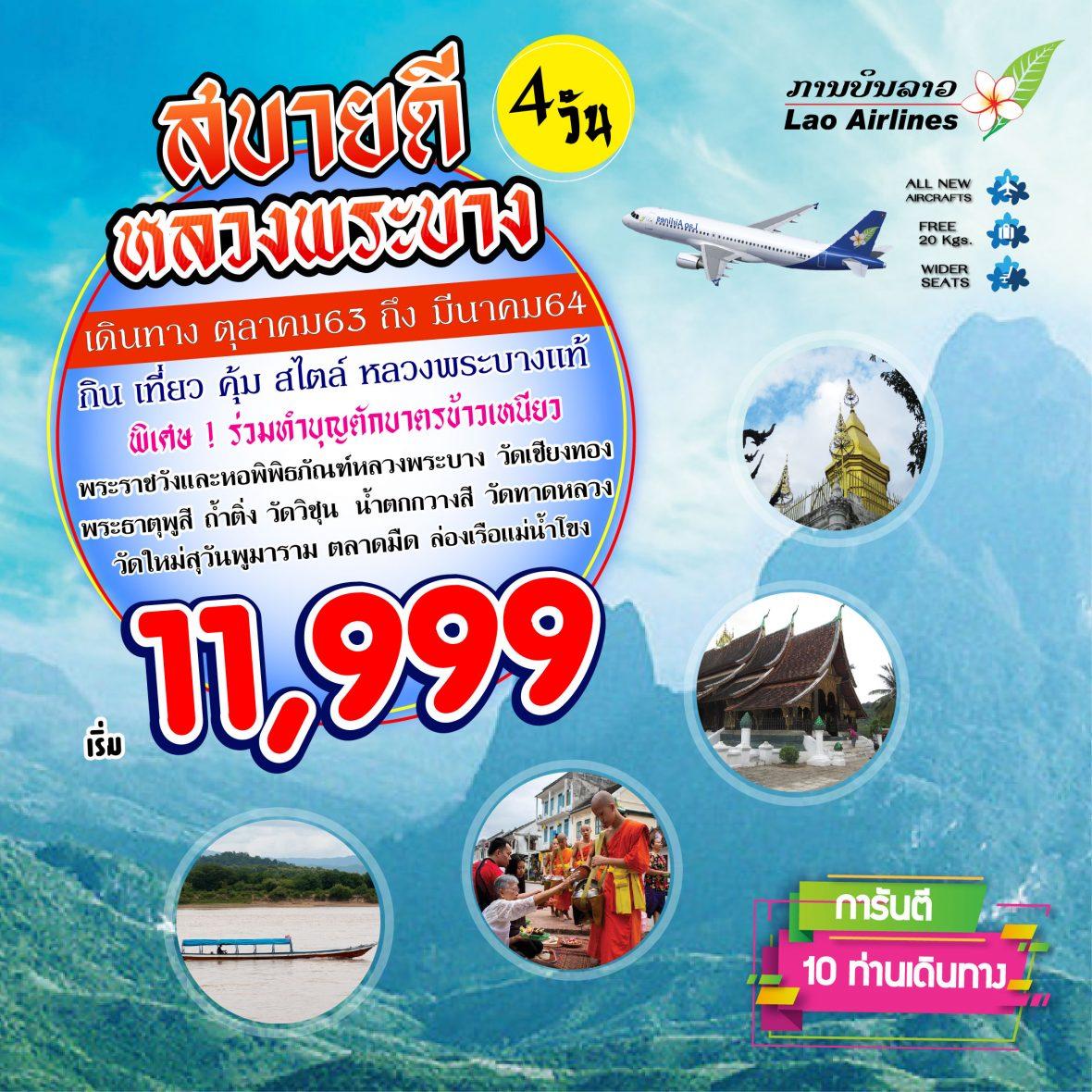 Sabaidee Luang Prabang_4D_Oct20-Mar21__1040-01
