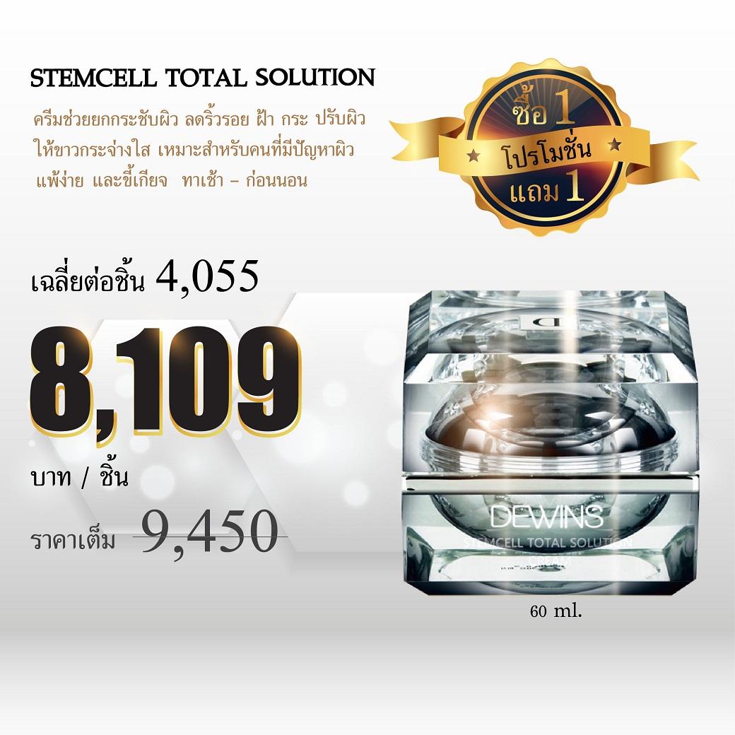 Dewins Stemcell-01